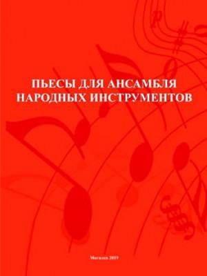 Пьесы для ансамбля народных инструментов : сборник пьес