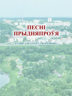 Песні Прыдняпроўя : зборнік : ч. 2