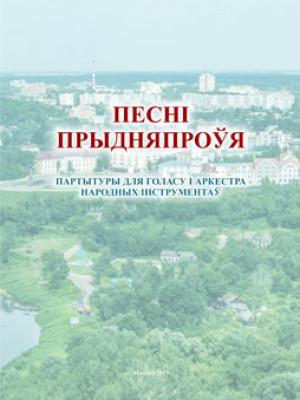 Песні Прыдняпроўя : зборнік : ч. 1