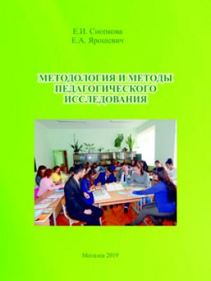 Снопкова, Е. И. Методология и методы педагогического исследования