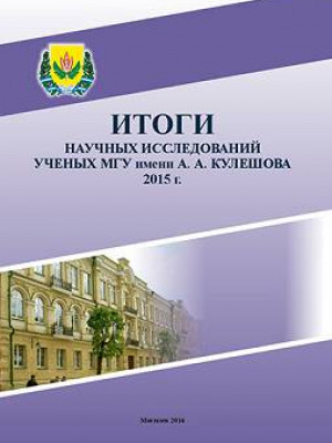 The results of scientific studies carried out by the scholars of Mogilev State University named after A.A. Kuleshov in 2015 : a digest of scientific articles of the scientific conference (January, 25 – February, 4, 2016)