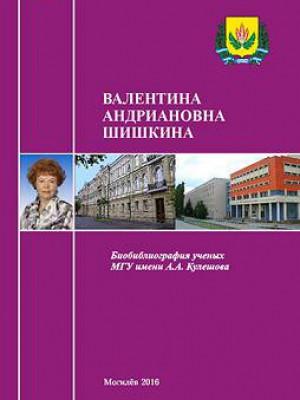 Shishkina Valentina Andrianovna : bibliographic directory