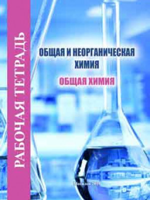 General and Inorganic Chemistry: General Chemistry. Workbook