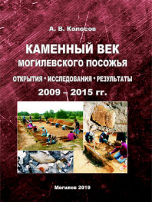 Kolosov, A. V. The Stone Age of the Mogilev region Sozharea