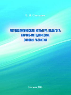 Snapkova, E. I. Methodological culture of an educator