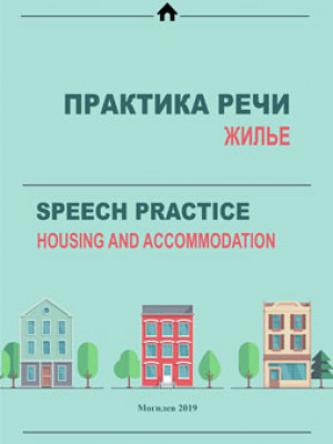 Speech practice: Housing and accommodation