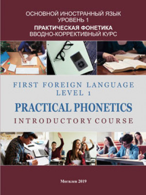 First foreign language: Level 1: Practical Phonetics: Introductory Course