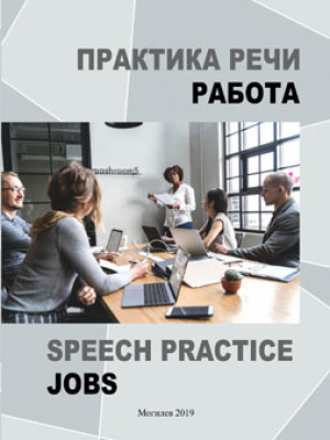 Speech practice: Jobs