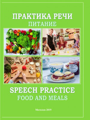 Speech Practice: Food and Meals
