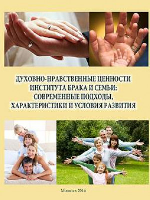 Spiritual and moral values of the marriage and family institution: modern approaches, characteristics and conditions of development : training materials