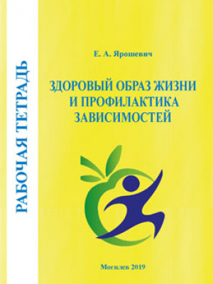 Yaroshevich, E. A. Healthy lifestyle and prevention of addiction. Workbook