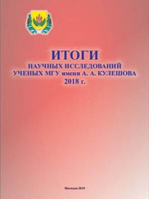 Research Results of Scholars of Mogilev State A. Kuleshov University in 2018