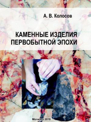 Колосов, А. В. Каменные изделия первобытной эпохи : пособие