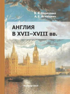 Борисенко, В. В. Англия в XVII–XVIII вв. : учебно-методическое пособие