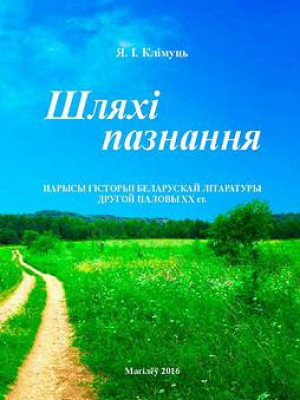 Klimut, Ya. I. The path of knowledge: essays on the History of the Belarusian literature of the second half of the twentieth century : a monograph