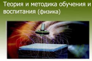 Теория и методика обучения и воспитания (в области физики)