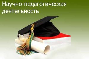 Научно-педагогическая деятельность
