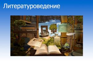 Литературоведение