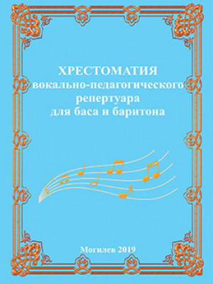 Anthology of the vocal pedagogical repertoire for bass and baritone