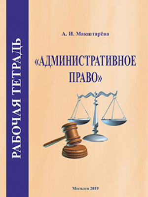 Makshtareva, A. I. Administrative Law. Workbook