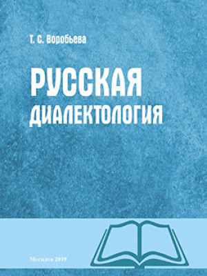 Vorobyova, T. S. Russian dialectology : teaching materials
