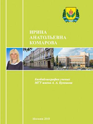 Ирина Анатольевна Комарова : биобиблиографический указатель