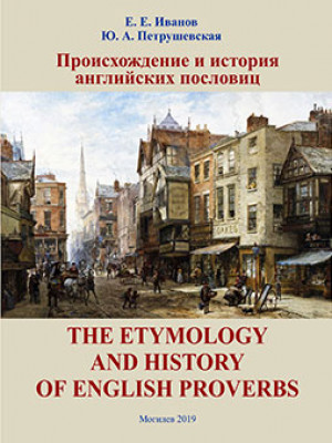 Ivanov, E. E. The Etymology and History of English Proverbs