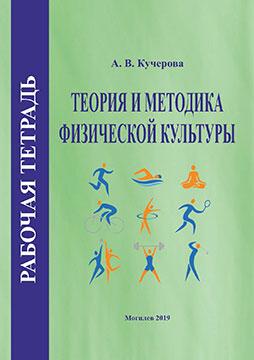 Kucherova, A. V. Theory and Methods of Physical Education