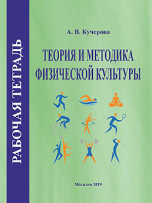 Kucherova, A. V. Theory and Methods of Physical Education
