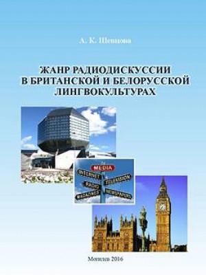 Shevtsova, A. K. Radio debates genre in British and Belarusian lingua cultures : a monograph