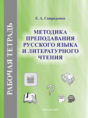 Sviridenko, E. A. Methods of Teaching Russian and Literary Reading
