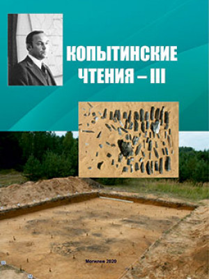 Kopytinskie chtenya – III