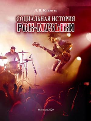 Klimut, L. Ya. Social history of rock music