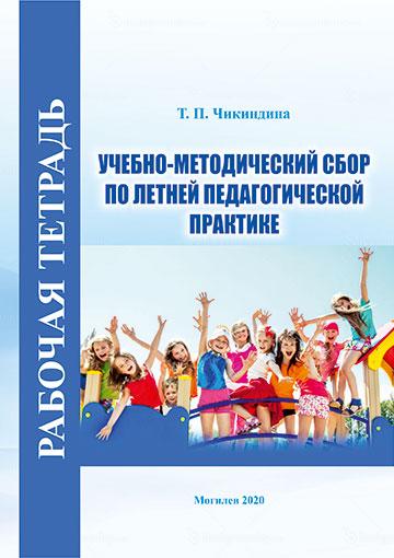 Chikindina, T. P. Summer Practicum Educational Gathering. Workbook