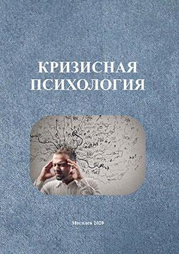 Crisis Psychology : practice / comp. by I. V. Cherepanova