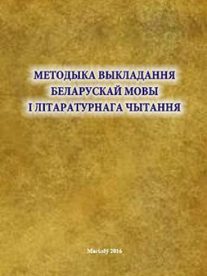 Methods of teaching Belarusian and literature reading : lectures: in 2 parts, part 1