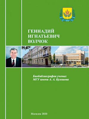 Геннадий Игнатьевич Волчок : биобиблиографический указатель