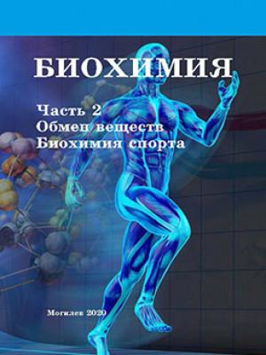 Биохимия : конспект лекций : в 2 ч.