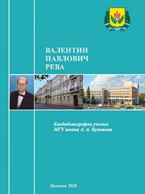 Валентин Павлович Рева : биобиблиографический указатель