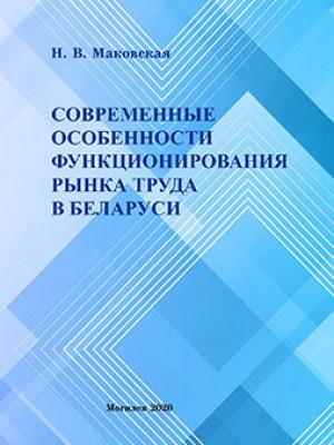 Маковская, Н. В. Современные особенности функционирования рынка труда в Беларуси