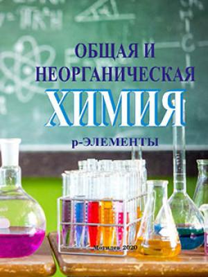 Общая и неорганическая химия : p-элементы : методические рекомендации