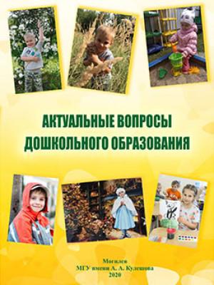 Актуальные вопросы дошкольного образования : учебно-методические материалы