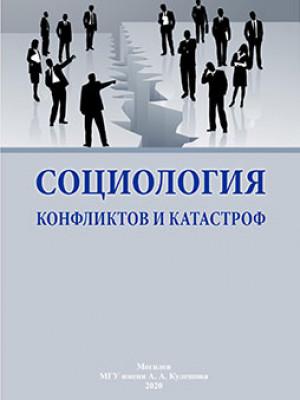 Социология конфликтов и катастроф : опорный конспект
