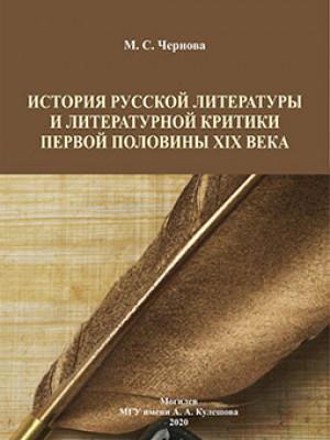 Чернова, М. С. История русской литературы и литературной критики первой половины XIX века