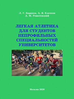 Баранов, Л. Г. Легкая атлетика для студентов непрофильных специальностей университетов