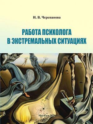 Черепанова, И. В.  Работа психолога в экстремальных ситуациях : учебно-методический комплекс
