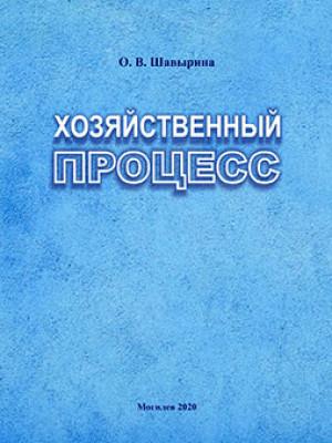 Шавырина, О. В. Хозяйственный процесс : учебно-методические рекомендации