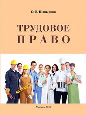 Шавырина, О. В. Трудовое право : учебно-методические рекомендации