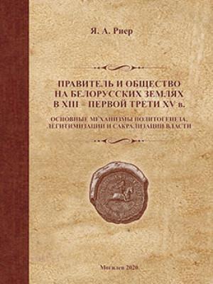 Риер, Я. А. Правитель и общество на белорусских землях в XIII – первой трети XV в.