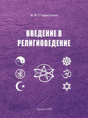 Старостенко, В. В. Введение в религиоведение